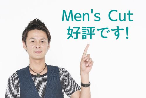 男性を美容室に呼び込む